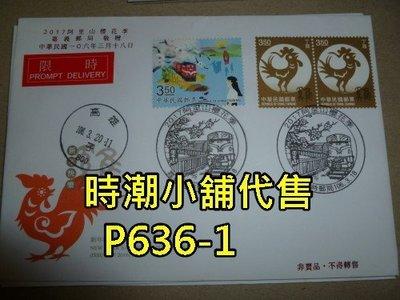 **代售郵票收藏**2017 嘉義臨時郵局 2017阿里山櫻花季局贈封全1封 P636-1