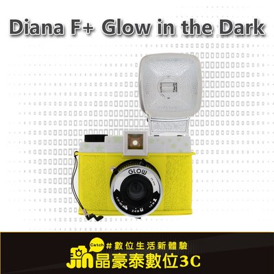 Lomography Diana F+ Glow in the Dark 晶豪泰3C 專業攝影