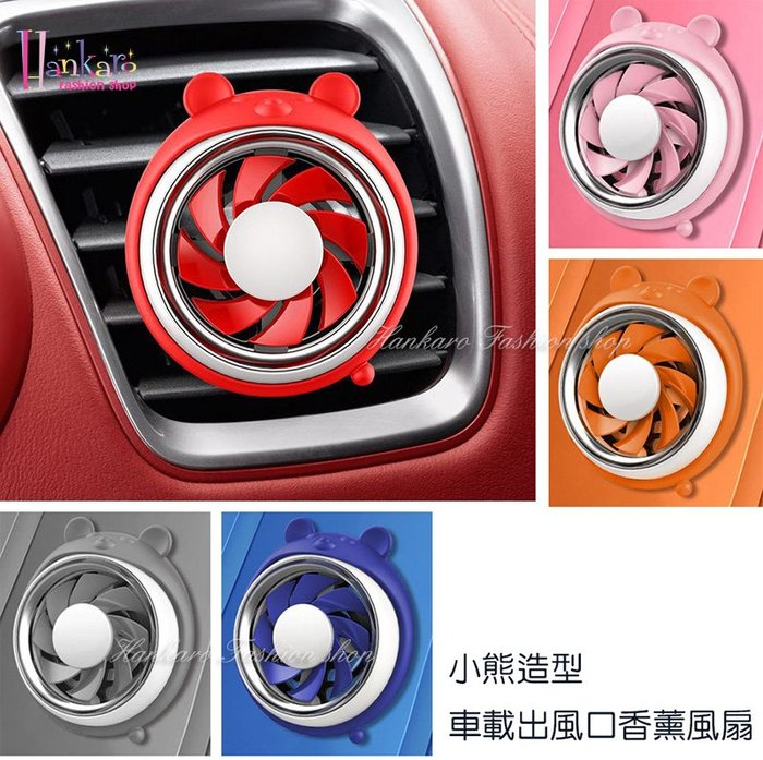 ☆[Hankaro]☆創意小熊造型汽車空調出風口香薰夾裝飾用品