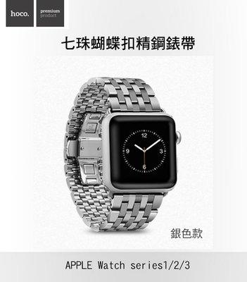*PHONE寶*HOCO Apple Watch1/2/3 歐格精鋼錶帶 蝴蝶扣 七珠款 銀色款