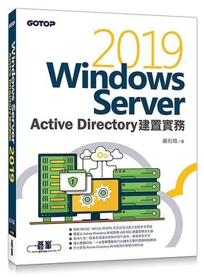 《度度鳥》Windows Server 2019 Active Directory建│碁峯│戴有煒│全新│定價:620