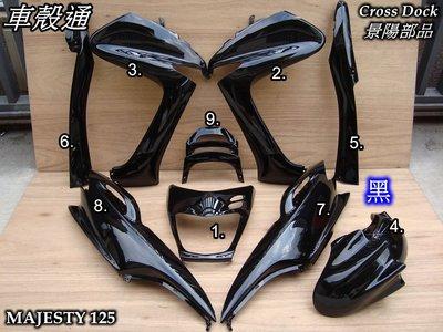 [車殼通]適用:MAJESTY馬車125,一般色,黑,烤漆件,9項:$3700,Cross Dock景陽部品,