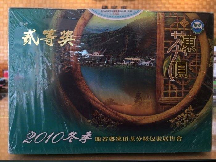【2010冬季】凍頂合作社比賽茶葉《烏龍組貳等獎》免運費