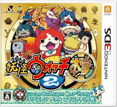 3DS 妖怪手錶 2 本家 純日版 (3DS台灣中文機不能玩) 二手品