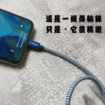 機殼工坊 Casestudi Nylon Lightning尼龍編織傳輸線(黑紅;藍白;白)