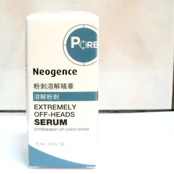 Neogence 霓淨思粉刺溶解精華 15ml