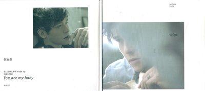 (Wake Up預購回饋禮,CD單曲+ MV,全新,粘貼袋)倪安東: 愛的麵包魂主題曲 You are my baby