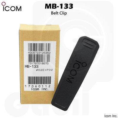 【中區無線電】ICOM MB-133 原廠電池背夾 背扣 夾子 皮帶夾 腰帶夾 IC-F2000 IC-V88 含稅
