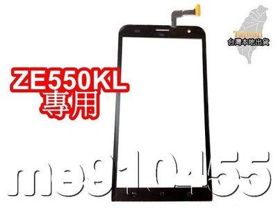 有現貨 ASUS ZenFone 2 Laser ZE550KL 觸控玻璃 外屏玻璃 觸控面板 5.5吋 Z00LD