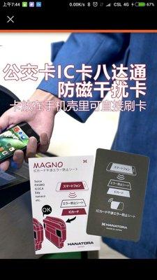 日本手機專用隔磁卡,公交卡,IC 卡,八達通防磁貼,八達通防磁幹擾貼