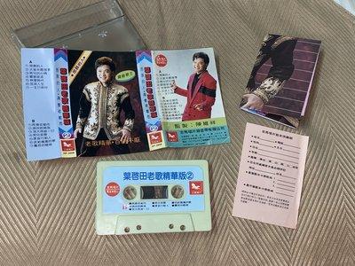 【李歐的音樂】吉馬唱片190年代  葉啟田 老歌精華版2  思慕的人 寶島漫波 落大雨彼一日 再會夜都市 錄音帶