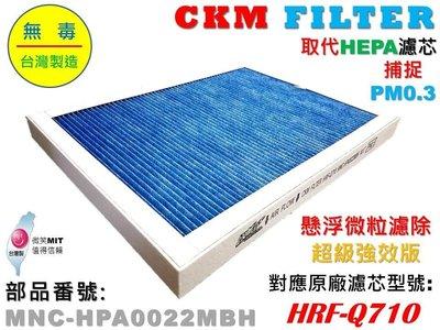 【CKM】適用 Honeywell HPA-710WTW 濾芯 濾網 HRF-Q710 Q710 710 取代HEPA