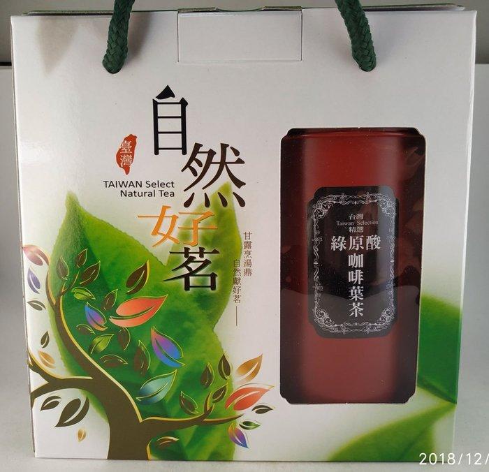 自然農法的 綠原酸咖啡葉茶 手採茶 頂芽 @手提禮合組100克,880元@《古坑3號咖啡園》