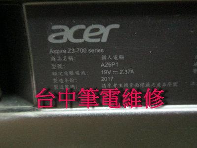 台中筆電維修:ACER Aspire z3-700 all in one 電腦不開機, 會自動斷電, 主機板維修, 不含面板 台中市