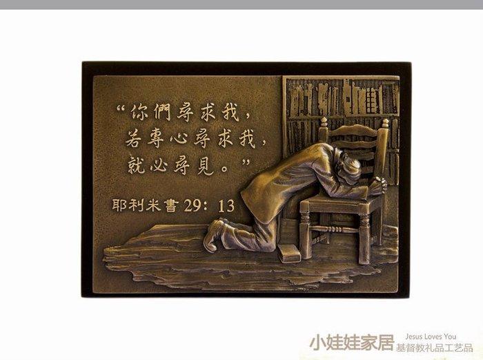 基督教 教會 ~禱告尋求~經文復古仿銅擺框/桌上擺飾/金色