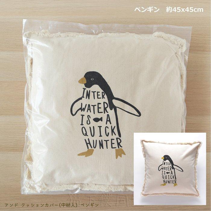 【貓下僕同盟】日本貓雜貨 AND CUSHION日本品牌 沙發抱枕 靠枕墊 動物抱枕 簡約創意 文青風 含枕芯 c款企鵝