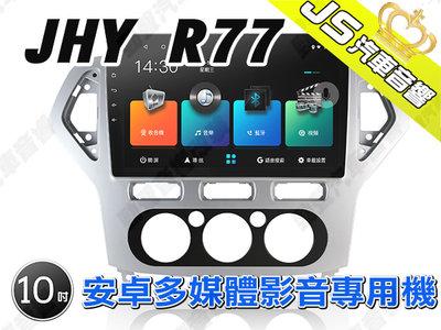 勁聲汽車音響 JHY R77 FORD 10吋 2008~2012 手動空調 MONDEO 安卓影音專用機
