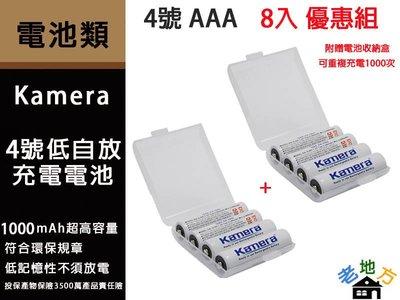 Kamera 4號電池 8入 AAA ...