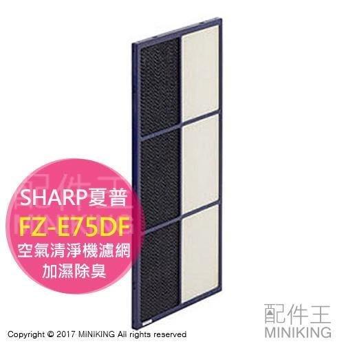 日本代購 SHARP 夏普 空氣清淨機 除臭濾網 FZ-E75DF 適 KI-EX75 FX75 WF75 GX75