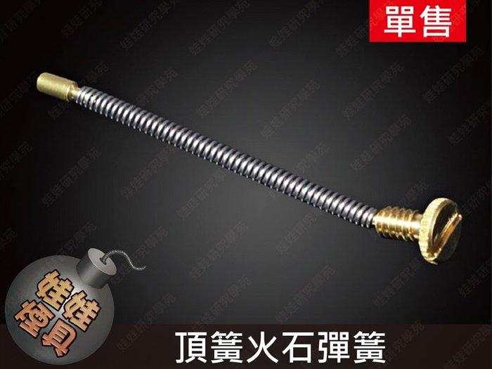 ㊣娃娃研究學苑㊣頂簧火石彈簧 內膽機芯頂簧頂針 火石彈簧螺絲 適用ZIPPO及其他煤油機 維修配件  單售(SC331)