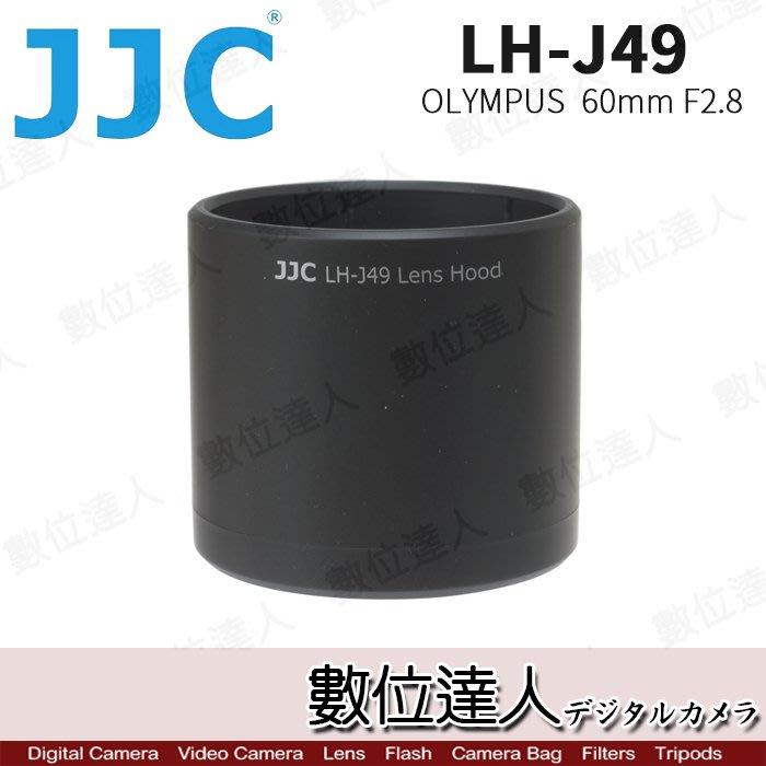 【數位達人】JJC LH-J49 遮光罩 / 同原廠 Olympus LH-49 60mm F2.8 用遮光罩