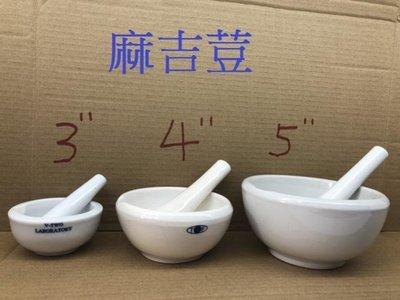 3吋研缽 磨藥碗 搗藥器 乳缽 陶瓷材質 彰化縣