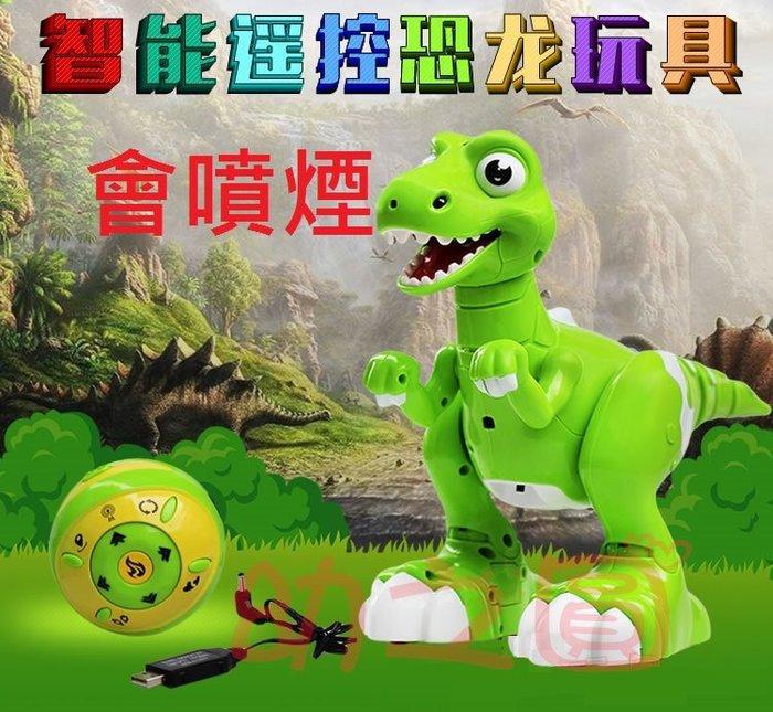 噴煙恐龍~會噴霧的遙控恐龍~多功能智能遙控恐龍~電子寵物~小男生的最愛~◎童心玩具1館◎