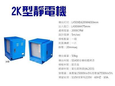 【GO GO GO 餐飲設備】2K型靜電機/油煙處理機