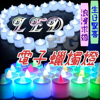L1A31 LED 電子蠟燭燈 含電池 生日 結禮小物 燈泡 燈條 婚禮小物 求婚 蠟燭燈 七彩