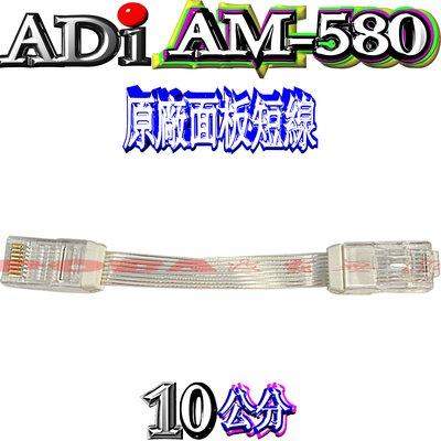 ☆波霸無線電☆ADI AM-580 10cm原廠透明短線 8P雙公頭 TM-738A AT-588U通用 台中市