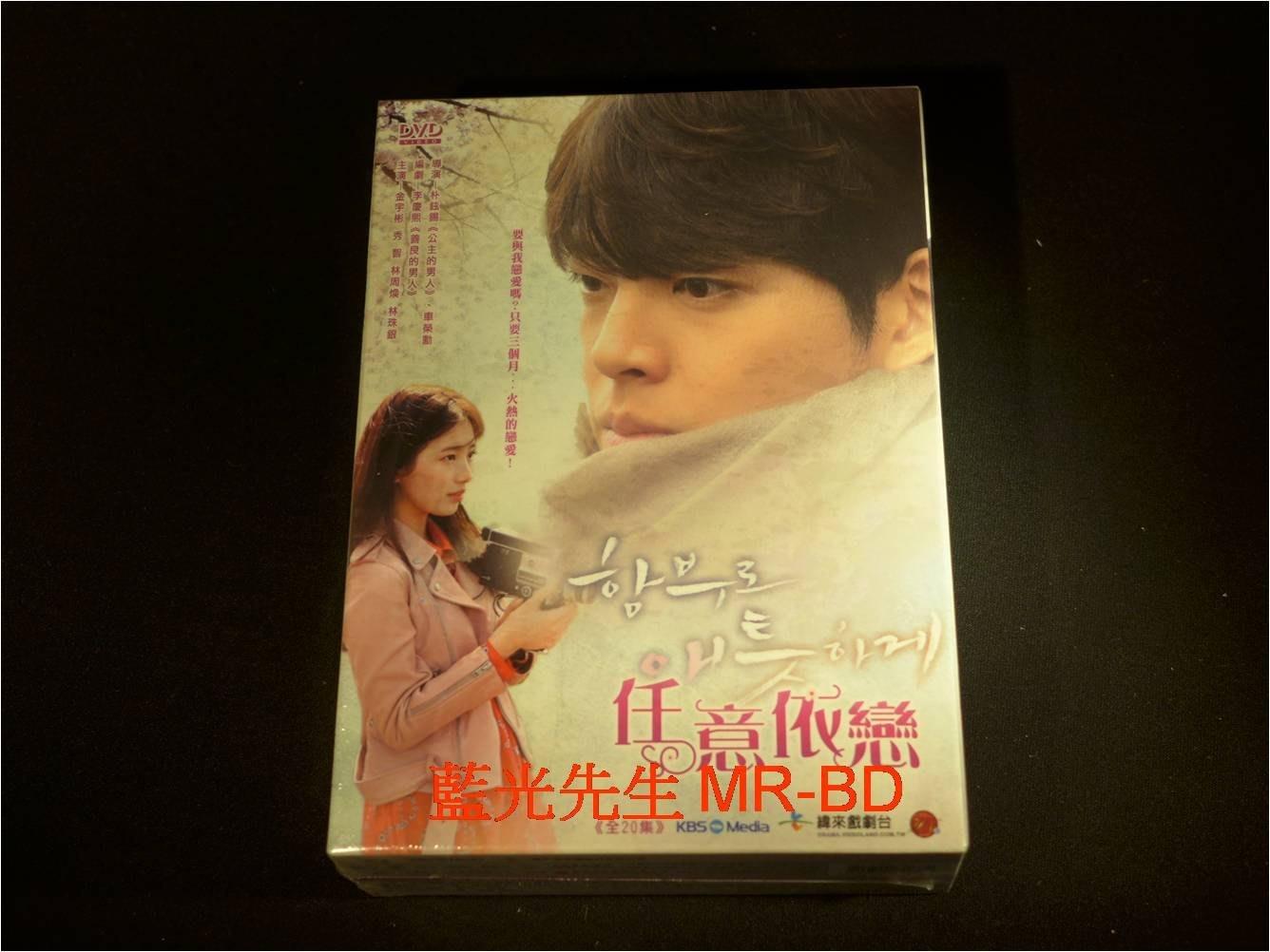 [DVD] - 任意依戀 Uncontrollably Fond 七碟版 ( 台灣正版 )