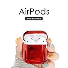 蘋果 Airpods 藍牙耳機保護套 防塵套airpods保護套高檔電鍍硬殼apple airpods2保護殼蘋果藍牙耳
