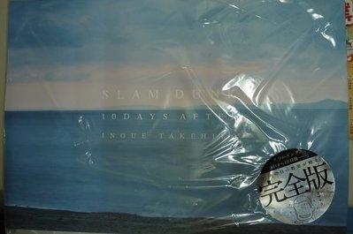 全新絕版 日版井上雄彥經典巨作 灌籃高手十日後 櫻木花道 流川楓 宮城良田 赤木剛憲 三井壽 10 DAYS AFTER