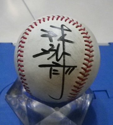 棒球天地----Lamigo桃猿 林泓育  簽名中華職棒實戰球.字跡漂亮