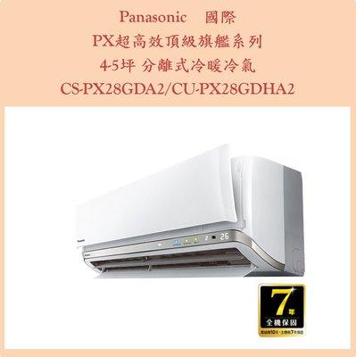 Panasonic 國際 4-5坪 *CS-PX28GDA2/CU-PX28GDHA2* PX超高效變頻 分離式冷暖冷氣