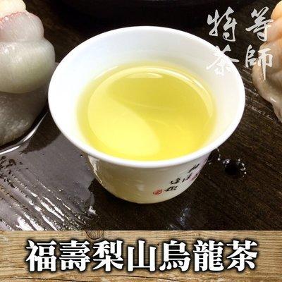 福壽山農場 梨山 烏龍茶 SGS 高山茶 台灣茶 場邊 2800/斤《特等茶師》