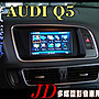 【JD 新北 桃園】Audi Q5 奧迪 PAPAGO 導航...