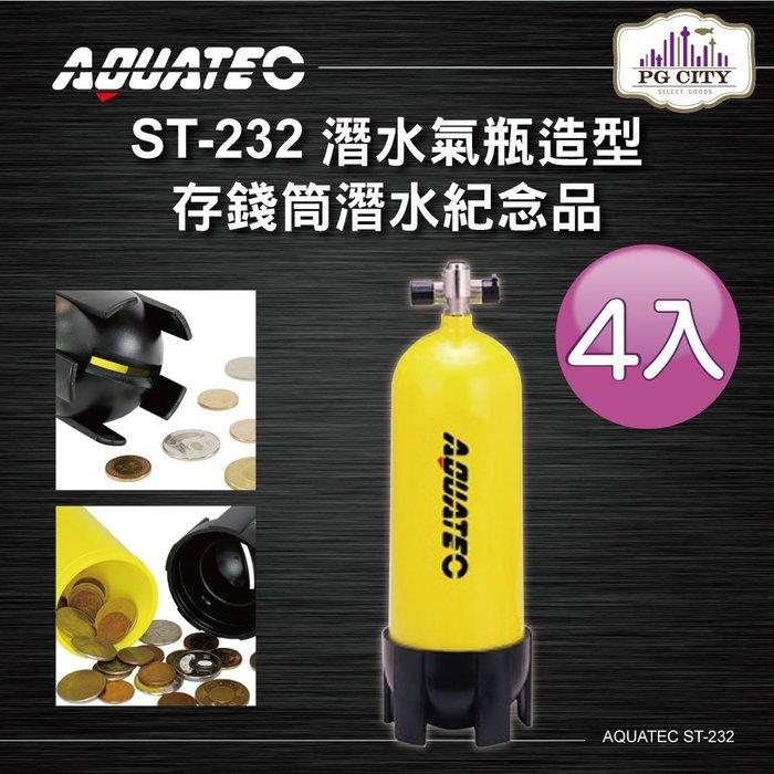 AQUATEC ST-232 潛水氣瓶造型存錢筒 潛水紀念品 4入組 PG CITY