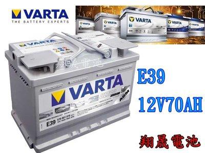 彰化員林翔晟電池/全新 德國華達VARTA AGM汽車電池E39 70AH(56638加強版) 安裝工資另計