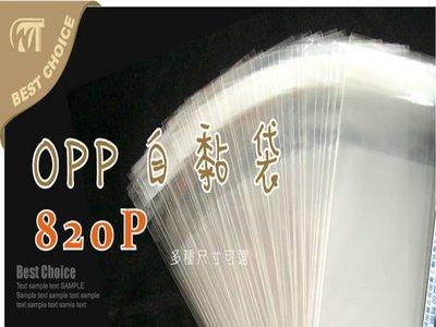(另享88折方案) 含稅【OPP自粘袋 820P】長條型商品適用-另有多種尺寸自黏袋.包裝材料.名片