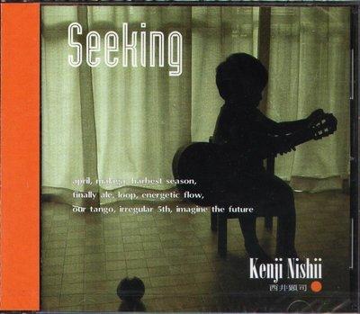 K - 西井顕司  Kenji Nishii  西井顯司 - Seeking - 日版 - NEW