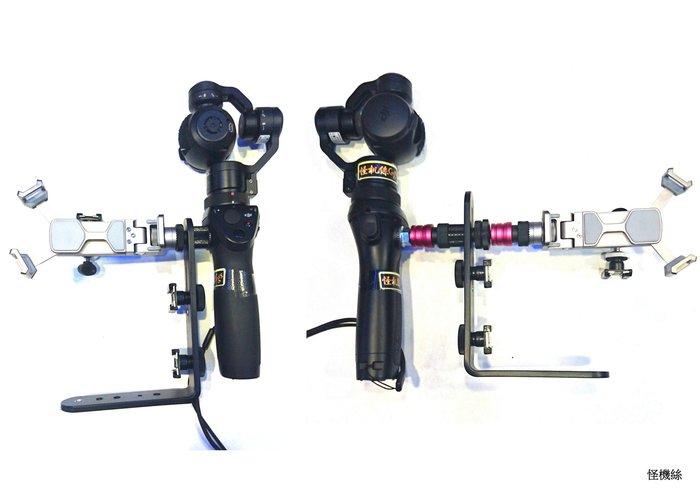 DJI OSMO Oh-02 手持雲台相機 4k 怪機絲 副廠 LED燈麥克風 簡易三腳雙熱靴架 手持穩定器 三軸穩定器