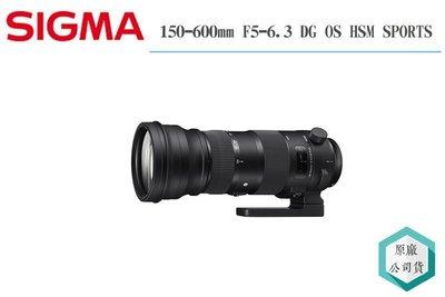 《視冠》SIGMA 150-600mm F5-6.3 DG OS HSM SPORTS 長焦鏡頭 公司貨 運動賽事 鳥羽 高雄市