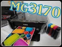 ASDF永和 CANON MG3170 連續供墨+插針技術 印表機MG4170 ME320