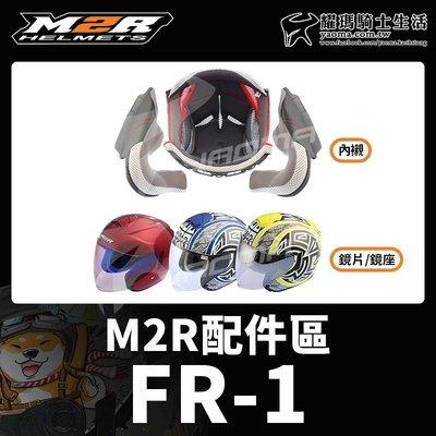 M2R 安全帽 FR-1 FR1 配件區 頭頂內襯 兩頰內襯 淺墨鏡片 深墨鏡片 電鍍鏡片 電鍍藍 鏡座 耀瑪騎士