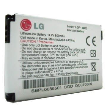 『皇家昌庫』LG KG300 原廠電池 (LGIP-B800) 全虹公司貨 庫存出清