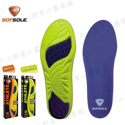 【大山野營】SOFSOLE S5310 ATHLETE運動鞋墊 減震鞋墊 登山鞋墊 慢跑鞋墊 防滑鞋墊 排汗鞋墊 路跑