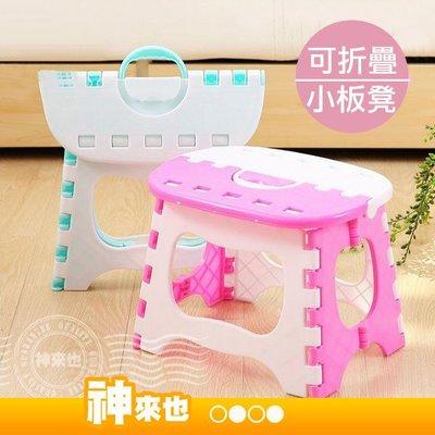 便攜式折疊椅 兒童成人手提椅 塑膠小板凳 小凳子 戶外露營 釣魚椅烤肉椅 收納椅摺疊椅子 野餐 彩色加厚【神來也】