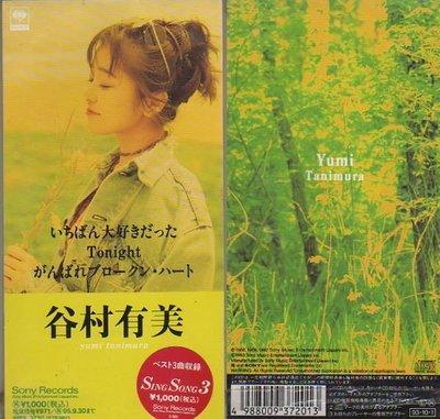 谷村有美 TONIGHT 日本進口單曲CD - 含郵資330元