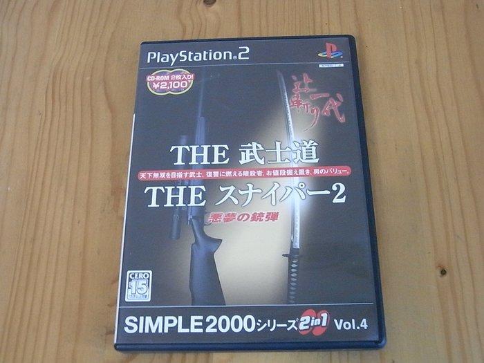 【小蕙生活館】PS2~ SIMPLE 2000系列2in1 Vol.4 武士道 & 惡夢的銃彈2 (純日版)